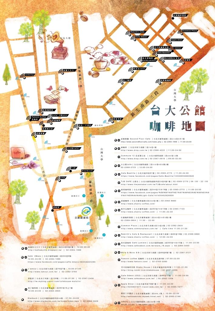 公館地圖-01