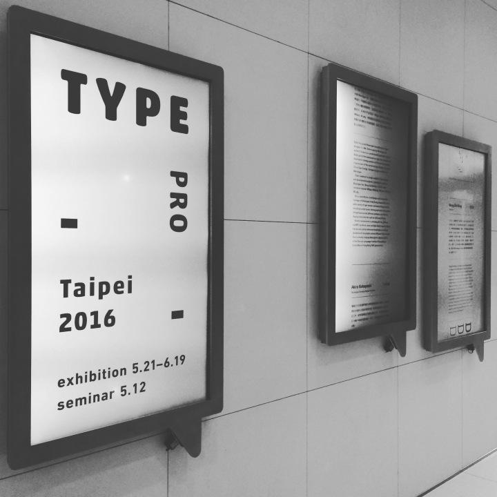 Type Pro: 台北 2016 字型論壇筆記 –下午場
