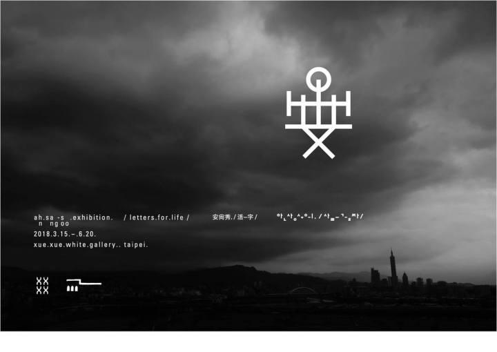 筆記|《安尚秀's.活-字.》講座筆記(下)